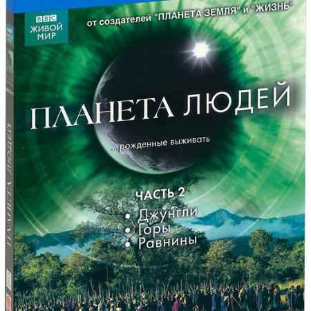 Купить BBC: Планета людей, часть 2: Джунгли / Горы / Равнины (Blu-ray)