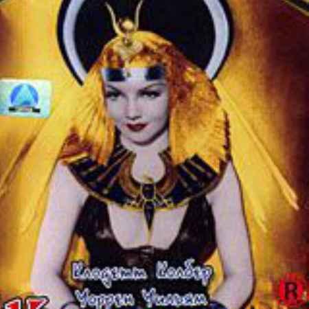 Купить Клеопатра (1934 г.)