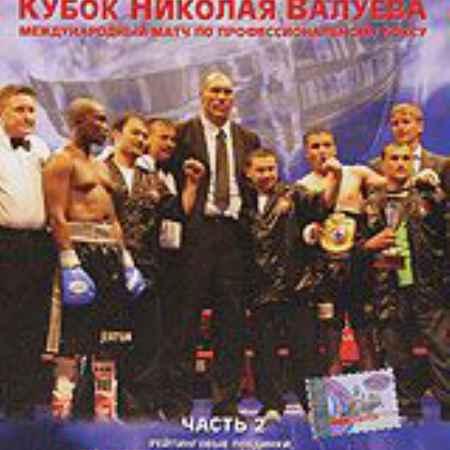 Купить Кубок Николая Валуева: Международный матч по профессиональному боксу. Часть 2