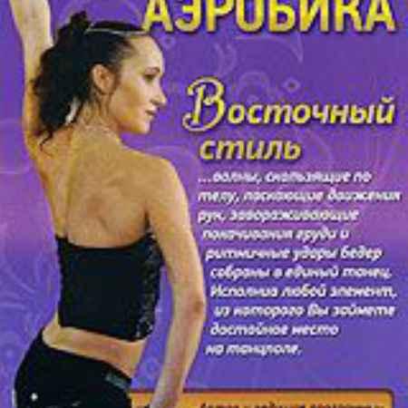 Купить Танцевальная аэробика: Восточный стиль