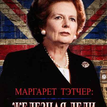 Купить Маргарет Тэтчер: Железная леди