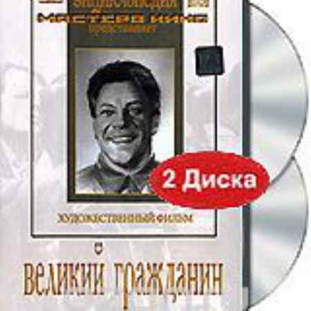 Купить Великий гражданин (2 DVD)
