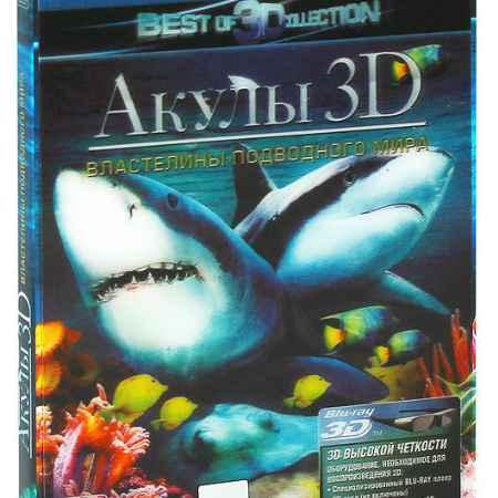 Купить Акулы: Властелины подводного мира 3D и 2D (Blu-ray)