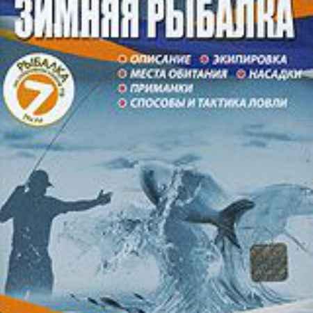 Купить Народный проект: Зимняя рыбалка
