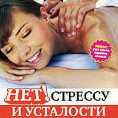 Купить Нет! Стрессу и усталости: Релаксирующий массаж