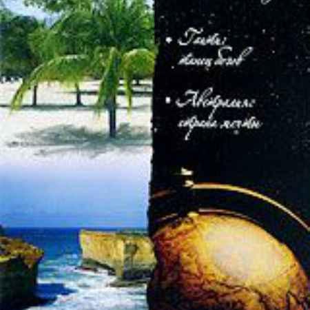 Купить Мистика прошлого: Гаити: танец богов. Австралия: страна мечты