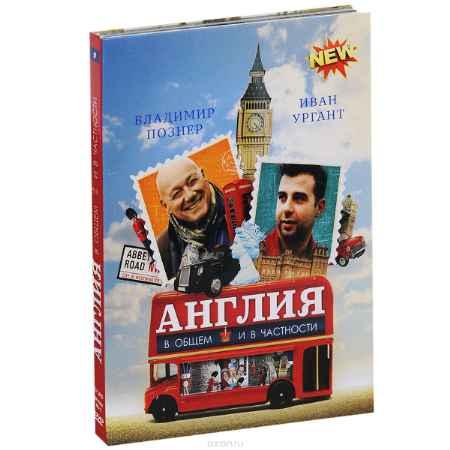 Купить Англия в общем и в частности (2 DVD)