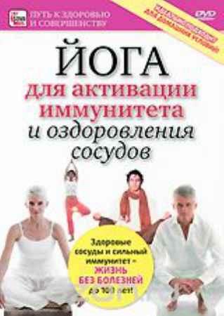 Купить Йога для активации иммунитета и оздоровления сосудов