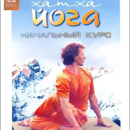 Купить Хатха Йога: Начальный курс