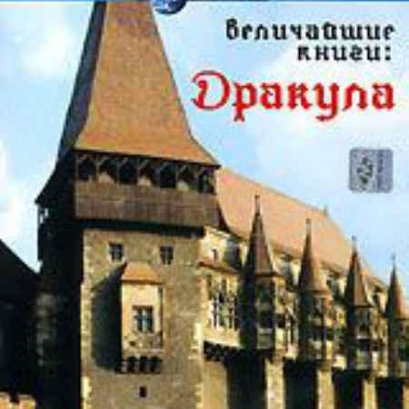 Купить Discovery: Величайшие книги: Дракула