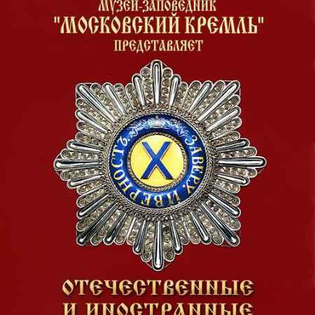 Купить Отечественные и иностранные ордена
