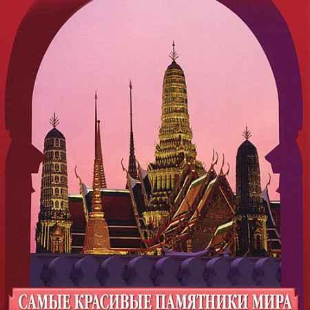Купить Discovery: Самые красивые памятники мира: Летний императорский дворец в Пекине. Королевский дворец в Бангкоке
