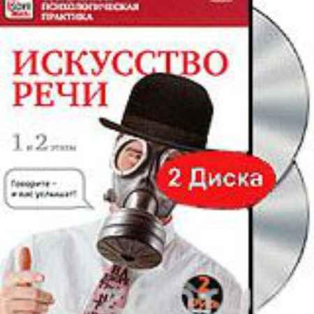 Купить Искусство речи: Этапы 1-2 (2 DVD)