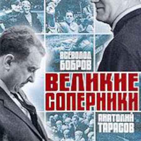 Купить Великие соперники: Всеволод Бобров, Анатолий Тарасов