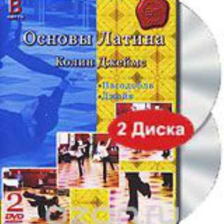 Купить Школа чемпионов 2004-2005гг: Основы Латина. Колин Джеймс. Часть В (2 DVD)