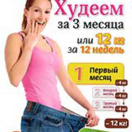Купить Худеем за 3 месяца, или 12 кг за 12 недель. 1-й месяц
