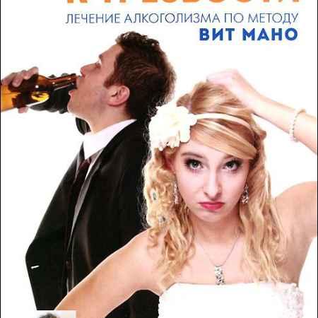 Купить Путь к трезвости: Лечение алкоголизма по методу Вит Мано