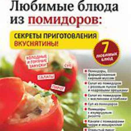Купить Любимые блюда из помидоров