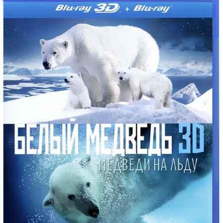 Купить Белый медведь: Медведи на льду 3D и 2D (Blu-ray)