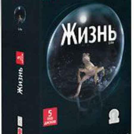 Купить BBC: Жизнь (5 DVD)