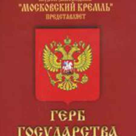 Купить Герб Государства Российского