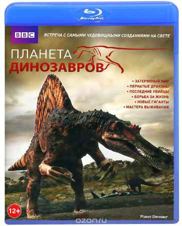 Купить BBC: Планета динозавров, серии 1-6 (Blu-ray)
