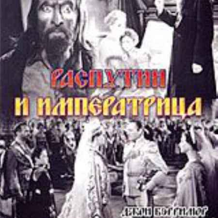 Купить Распутин и императрица