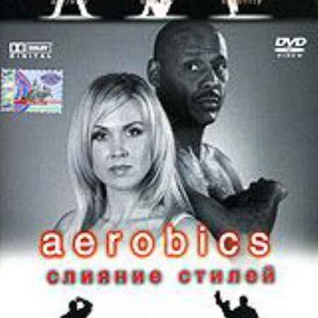 Купить Aerobics. Слияние стилей