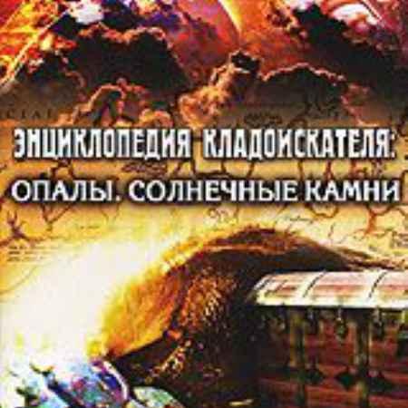 Купить Энциклопедия кладоискателя: Опалы. Солнечные камни
