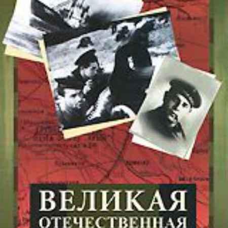Купить Великая Отечественная: Война на море. Битва за Кавказ. Фильмы 11-12
