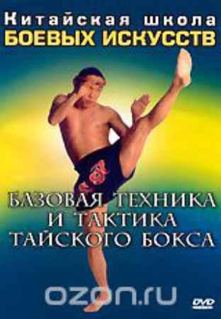 Купить Китайская школа боевых искусств: Базовая техника и тактика тайского бокса