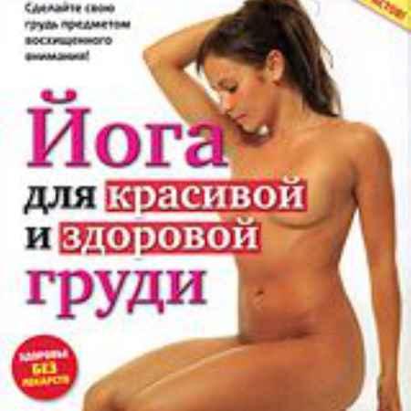 Купить Йога для красивой и здоровой груди