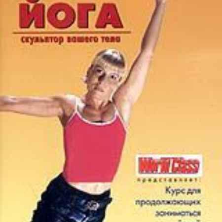 Купить Йога для занимающихся фитнесом и спортом. Продвинутый курс