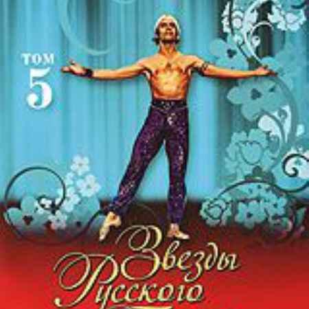 Купить Звезды русского балета. Том 5