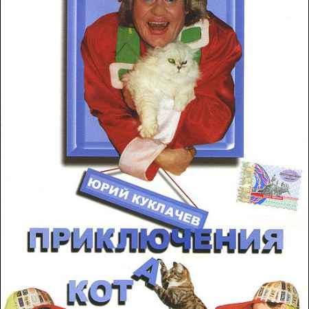 Купить Юрий Куклачев: Приключения кота хвастуна