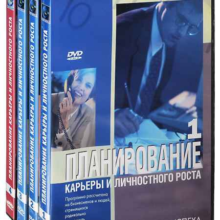 Купить Планирование карьеры и личностного роста: Части 1-4 (4 DVD)