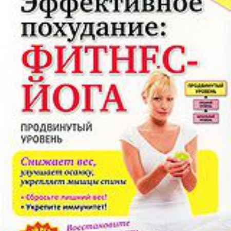 Купить Эффективное похудание: Фитнес-йога. Продвинутый уровень