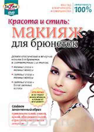 Купить Красота и стиль: Макияж для брюнеток