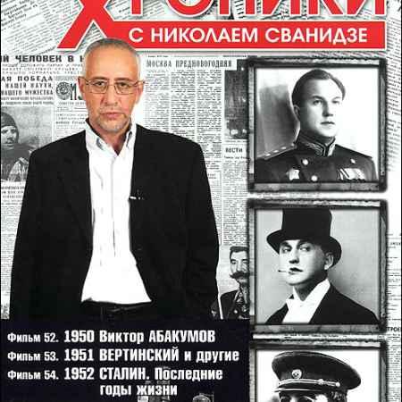 Купить Исторические хроники с Николаем Сванидзе: Выпуск 18