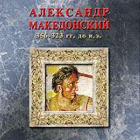Купить Величайшие полководцы: Александр Македонский