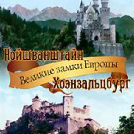 Купить Discovery: Великие замки Европы: Нойшванштайн, Хоэнзальцбург