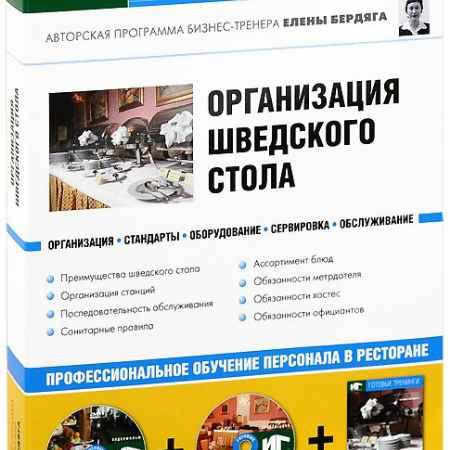 Купить Готовые тренинги: Организация шведского стола (DVD + CD + Книга)