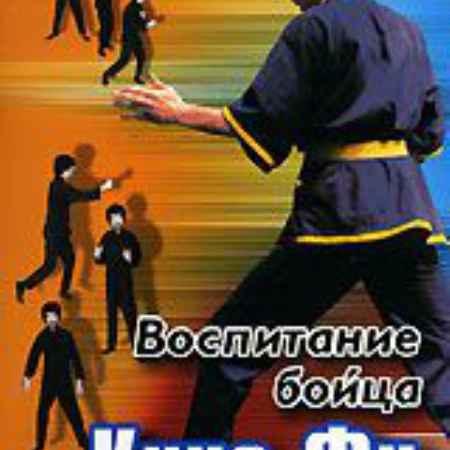 Купить Воспитание бойца Кунг-Фу