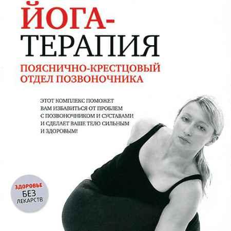 Федерация йоги полянка адрес