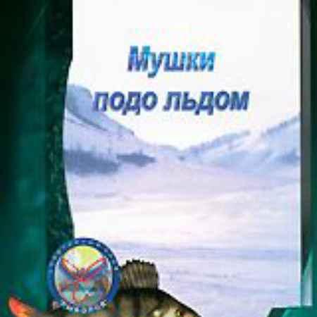 Купить Мушки подо льдом