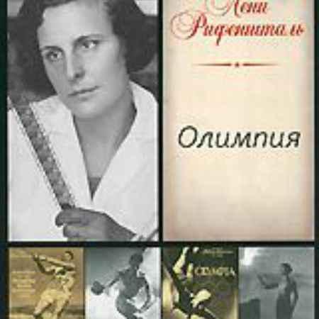 Купить Лени Рифеншталь: Олимпия, Выпуск 1
