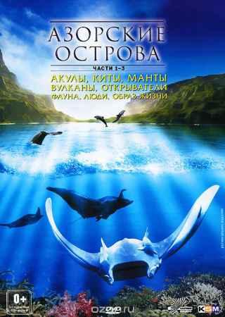 Купить Азорские острова: Части 1-3