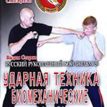 Купить Русский рукопашный бой: Ударная техника биомеханические основы. Фильм 20