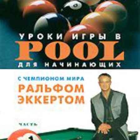 Купить Уроки игры в Pool для начинающих. Часть 1