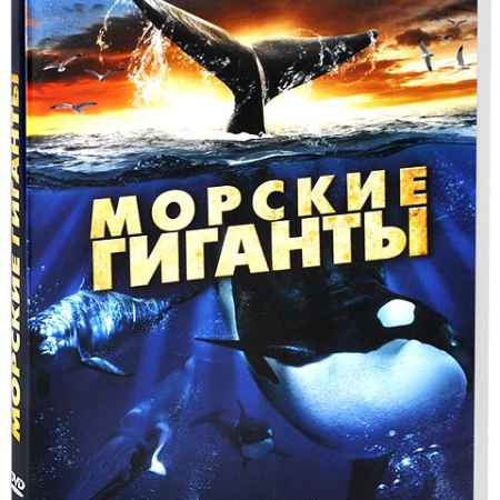 Купить BBC: Морские гиганты